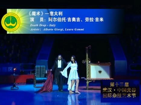 Laura Gemmi e Alberto Giorgi @ Gran Gala dell'illusionismo di Shanghai